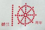 娇兰10周年庆广告衫
